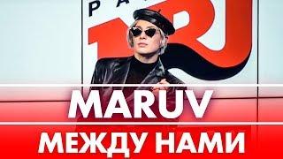 MARUV   Между нами ( Live @ Радио ENERGY)