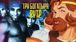 КНЯЗЬ И БОГАТЫРИ  - Три Богатыря и Шамаханская Царица - RYTP 2 - 2.0 - Реакция на пуп