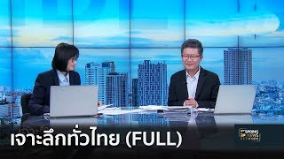 [ข่าวเต็มไม่ตัด] เจาะลึกทั่วไทย Inside Thailand (Full) | 1 ต.ค.61 | เจาะลึกทั่วไทย
