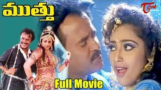 Muthu Telugu Full Movie | Rajinikanth | Meena | Sarath Babu | TeluguOne