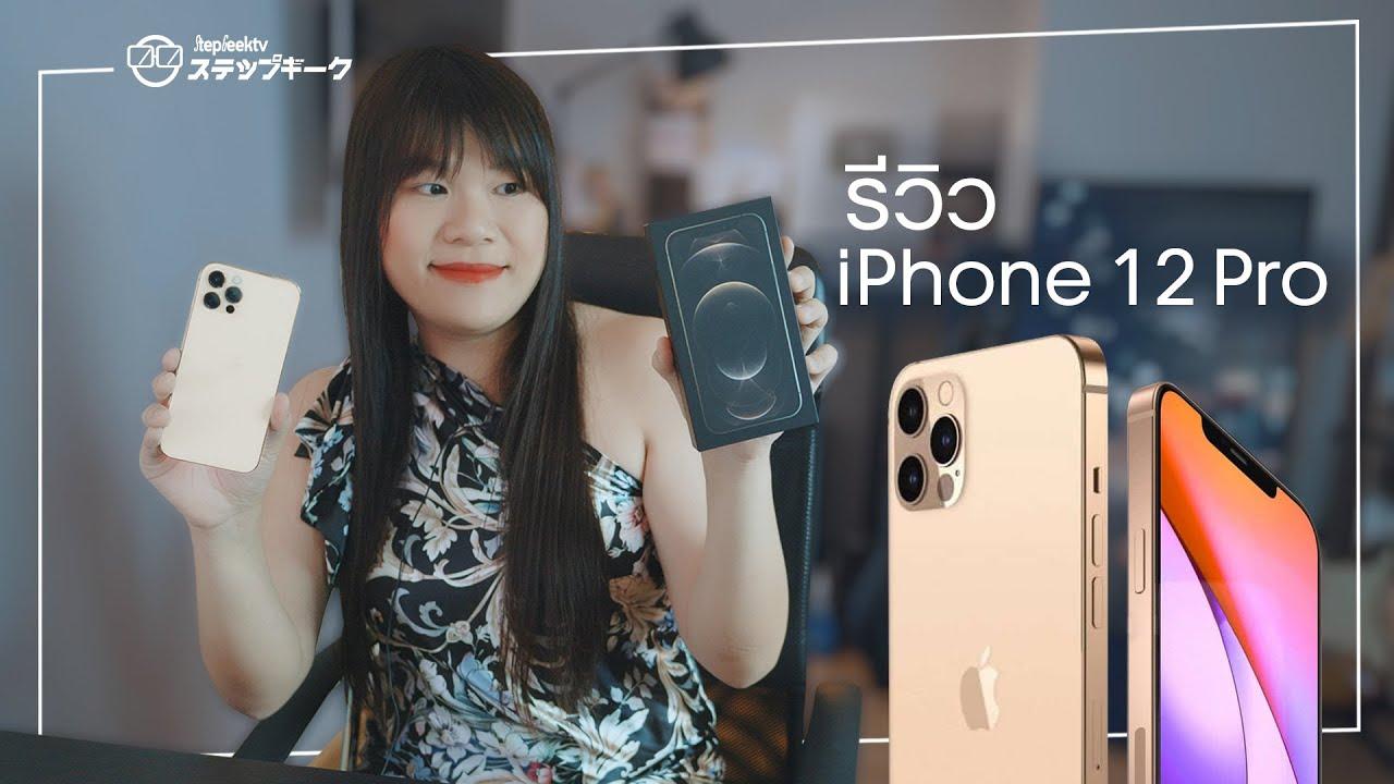 รีวิว iPhone 12 Pro รุ่นที่น่าจะทำให้คนเลือกมากกว่า iPhone 12 ก็เป็นได้ และการถ่ายวีดีโอระดับ 10 Bit