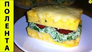 Фантастическая полента, мамалыга, кукурузная каша с сыром