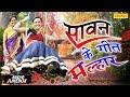 Sawan Ke Geet Malhar   Latet New Super Hit Malhar   Manjari   Audio Juke Box   Rathore Cassettes