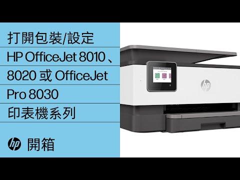 如何打開 HP OfficeJet 8010、8020 或 OfficeJet Pro 8030 印表機系列的包裝並設定
