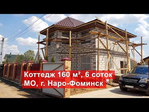Продается дом в г. Наро-Фоминск, СНТ Елочка ул.