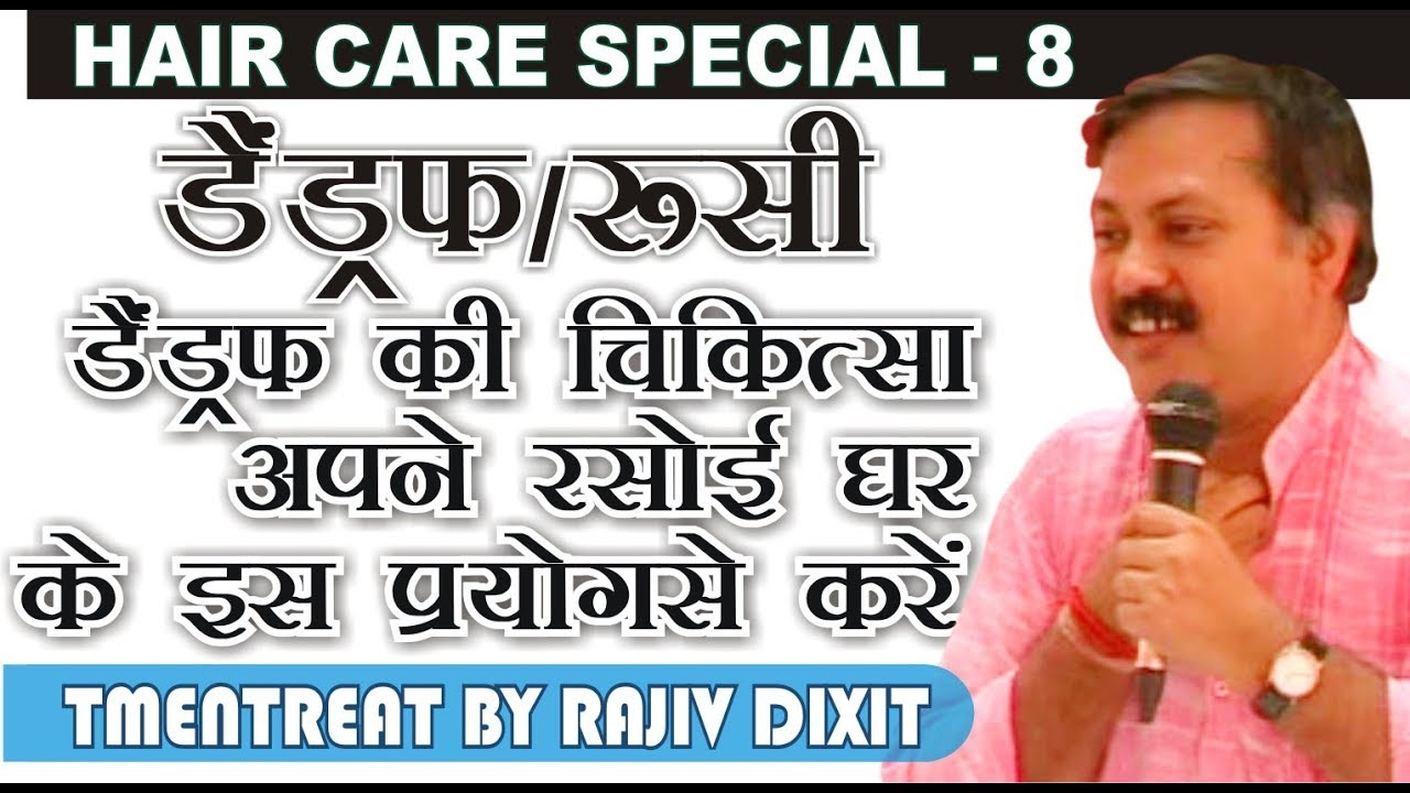 Rajiv Dixit- TREATMENT of DANDRUFF, डैंड्रफ / रुसी की