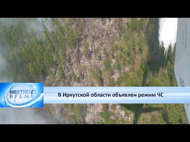 В Иркутской области объявлен режим ЧС