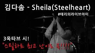 [라이브아미] Sheila (Steelheart) - 김다솜 #3옥타브시