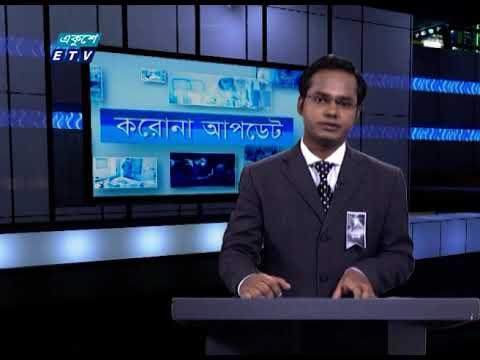Special Bulletin Corona Virus || করোনা আপডেট || 01 PM || 13 August 2020 || ETV News