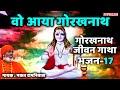 guru gorakh jeewan gatha song=17 who aya gorakh nath by bhakat ramniwas video download