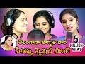 Bathukamma Kolatam 2018 Telugu Special Song | Telangana Jagruthi |Kodari| Amulya Audios & Videos