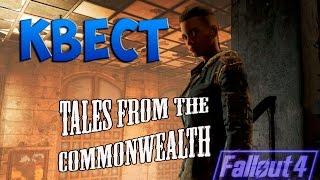Fallout 4 ИНТЕРЕСНЫЙ КВЕСТ Байки содружества