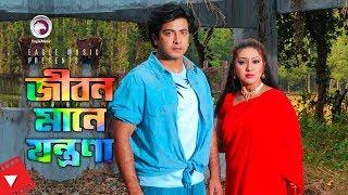 Jibon Mane Jontrona | Movie Scene | Shakib Khan | Apu Biswas | Girlfriend Boyfriend