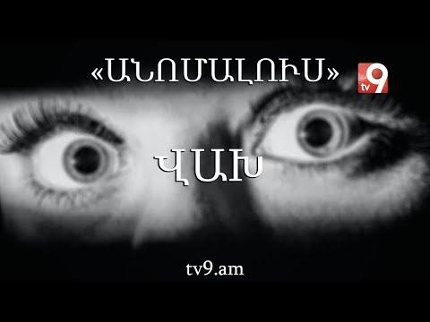 Վախ․ «Անոմալուս» Կարեն Եմենջյանի հետ