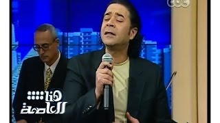 اغاني حصرية #هنا_العاصمة | شاهد.. مدحت صالح يغني تحميل MP3
