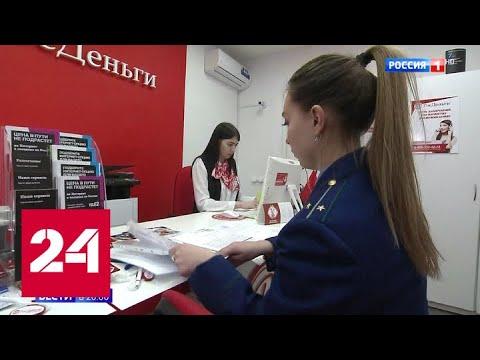 В России вступает запрет на отъем квартиры под видом залога на микрозаймы - Россия 24