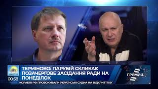 Тарас Чорновіл про воєнний стан та кризу в Азовському морі