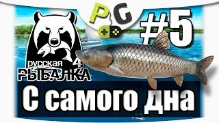 Русская Рыбалка 4 С самого дна #5 Фарм на Леще и Большой Амур на Вятку | Potryasov Game