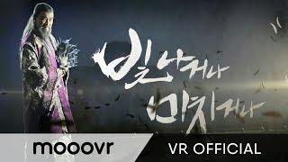 Drama _ MBC VR