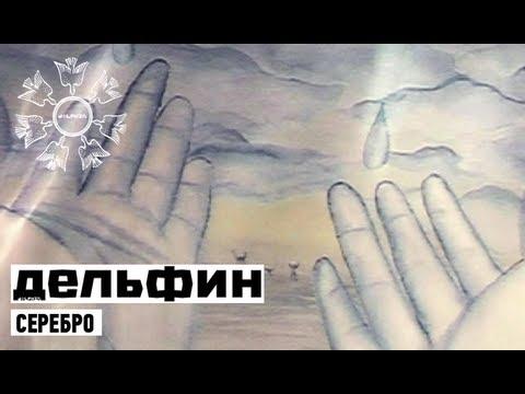Dolphin | Дельфин - Серебро with russian subtitiles