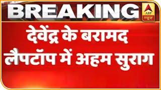 बर्खास्त DSP Devinder Singh के फोन, लैपटॉप की जांच में मिले अहम सुराग | Panchnama | ABP News Hindi