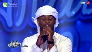 Arab Idol - حميد عبدالله - القلوب الساهية - الأغنية الحاسمة