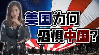美国把中国当成死对头的原因?谁双重标准?谁伪善!【政经10分钟 EP74】