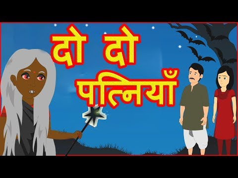 दो दो पत्नियाँ | Moral Stories For Kids | Hindi Cartoon for Children | हिन्दी कार्टून