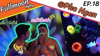Fullmoon party : Oneartart  EP18