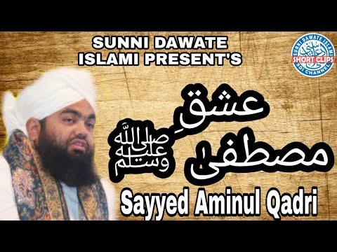 Ishq E Mustafa ﷺ   Sayyed Aminul Qadri