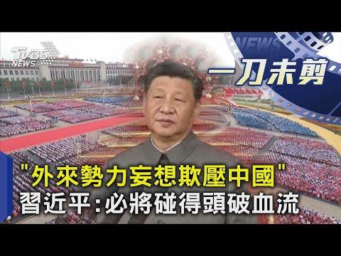 「外來勢力妄想欺壓中國」 習近平:必將碰得頭破血流 TVBS新聞