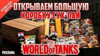 Распаковка коробки Сух-Пай World of tanks - Ищем бонус-коды