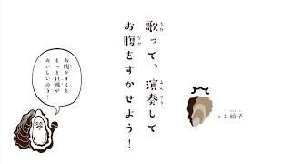 だいすき!広島かき/カンパイ!広島県牡蠣ングダム