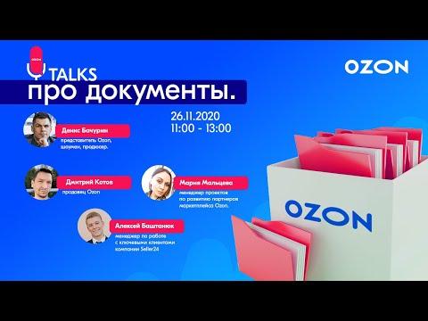 Ozon Talks. Про документы.