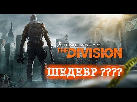 Лучший Обзор: Tom Clancy's The Division ( НЕ Let's Play )