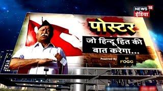कैसाहैRSSकेभविष्यकाभारत?|Poster|News18India