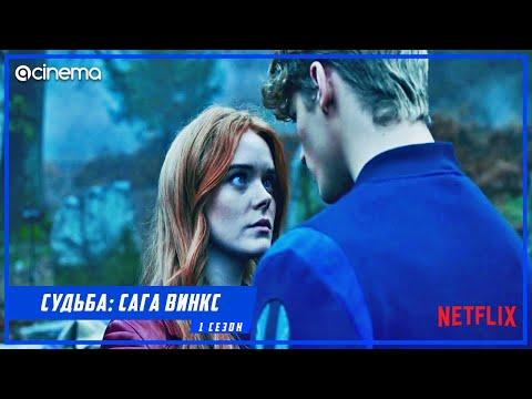Судьба: Cага Винкс (1-й сезон) Сериала ⭕ Русский тизер-трейлер (2021) | Netflix.