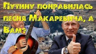 Новая песня Макаревича про путина и Россию