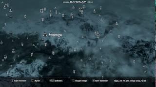 Skyrim как открыть все локации на карте для быстрого перемещения