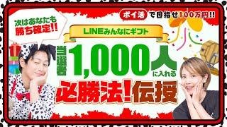 【100万円ポイ活芸人企画】LINEみんなにギフト当選者1,000人に入る必勝法おしえます!!#33