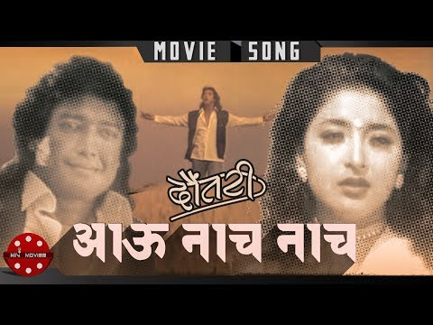 Aau Nacha Nacha | Nepali Movie Dautari Song