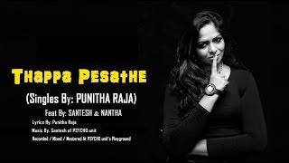Ponnunggale Thappa Pesathe by Punitha Raja - OFFICIAL FULL