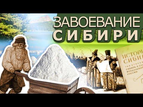 Захват и Колонизация Сибири.