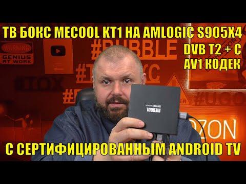 ТВ БОКС MECOOL KT1 НА AMLOGIC S905X4 С DVB T2 + C И СЕРТИФИЦИРОВАННЫМ ANDROID TV10 C AV1