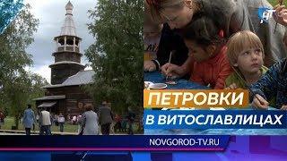 В «Витославлицах» по народным канонам отметили «Петровки»