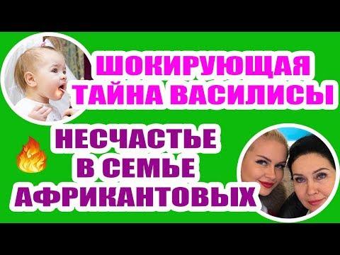 ДОМ 2 НОВОСТИ Эфир 14 марта 2019 (14.03.2019)