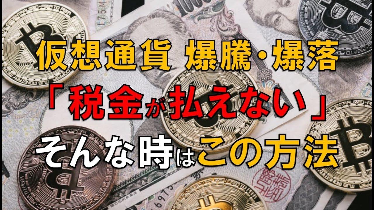 仮想通貨の爆騰・爆落!税金が払えない時の秘策?を伝授!! #仮想通貨 #税金