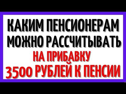 Каким пенсионерам можно рассчитывать на прибавку 3500 рублей к пенсии с 1 июля.