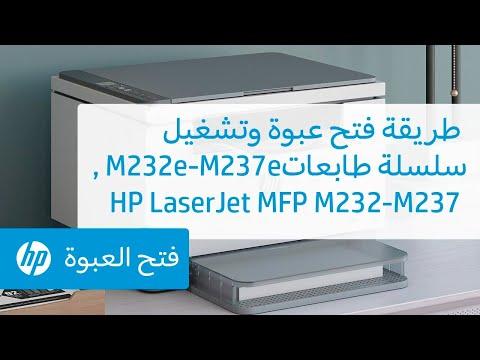 افتح عبوة سلسلة طابعات HP LaserJet MFP M232-M237, M232e-M237e   HP LaserJet   HP وشغلها