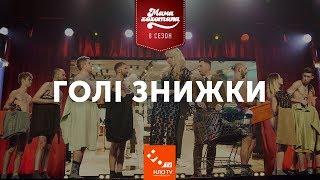 Голі Знижки   Мамахохотала   НЛО TV